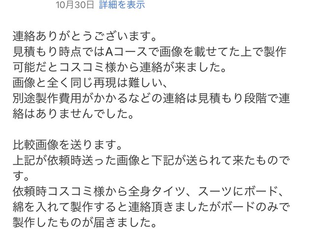 コスプレ コスプレ衣装通販サイト コスコミ Fate ランサー オーダーメイド 亀の甲羅に関連した画像-06