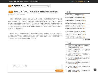 五輪 オリンピック エンブレム 佐野研二郎に関連した画像-02
