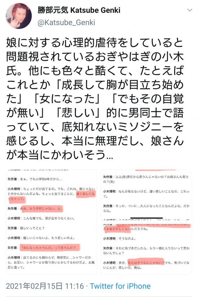 おぎやはぎ  小木博明 フェミニスト Clubhouse 心理的虐待 口論に関連した画像-05