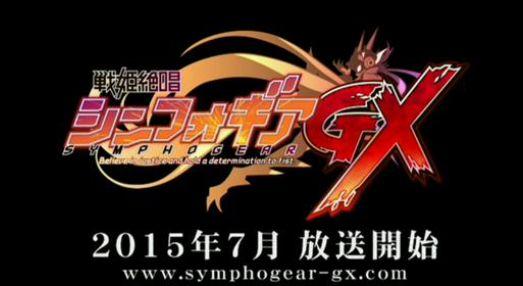 戦姫絶唱シンフォギアGX 三期 シンフォギア 戦姫絶唱シンフォギアに関連した画像-01