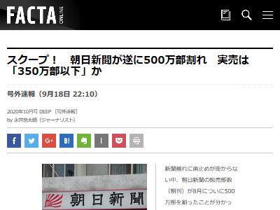 朝日新聞 部数 減少 500万部割れ 偏向報道 捏造に関連した画像-02
