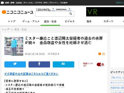慶大生 準強制性交容疑 再逮捕 渡辺陽太 ミスター慶応に関連した画像-03