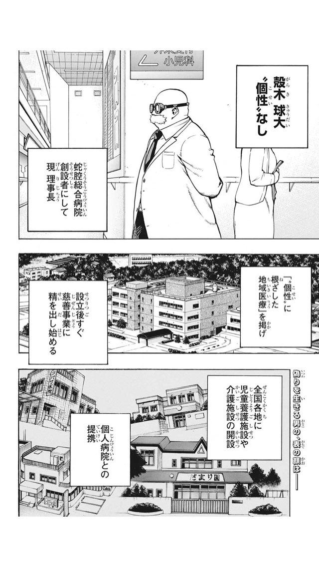 僕のヒーローアカデミア ヒロアカ 志賀丸太 殻木球大 炎上に関連した画像-03
