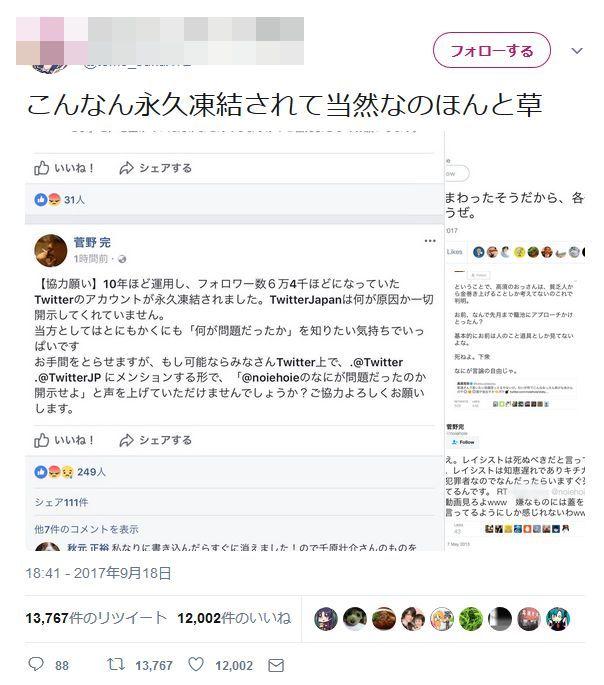 菅野完 ツイッター 永久凍結 TwitterJP に関連した画像-08