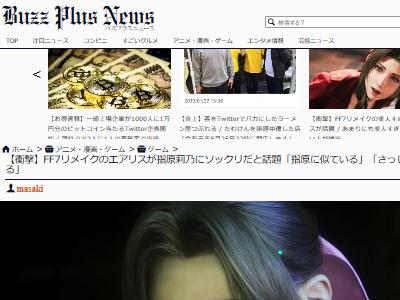 ファイナルファンタジー7 FF7 リメイク エアリス 指原莉乃に関連した画像-02
