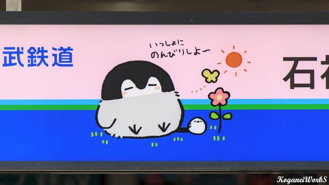 阪急電鉄 広告 中吊り 炎上 西武鉄道 コウペンちゃんに関連した画像-01