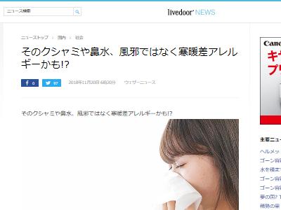 くしゃみ 鼻水 風邪 アレルギーに関連した画像-02