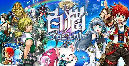 白猫プロジェクト TVアニメ化 2020年放送開始に関連した画像-01