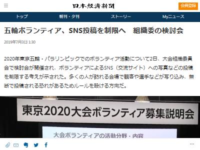 東京オリンピック 東京五輪 ボランティア SNS 終電に関連した画像-02