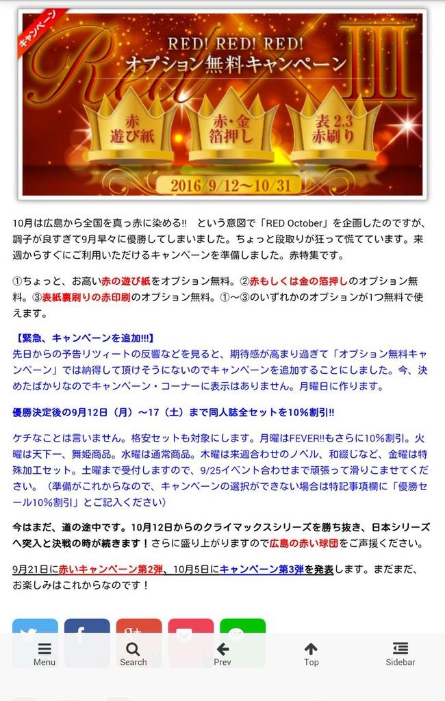 広島カープ 25年ぶり 優勝 優勝セール 広島市 フリー 無料に関連した画像-05