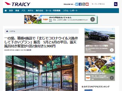 箱根 新型コロナプラン 激安に関連した画像-02