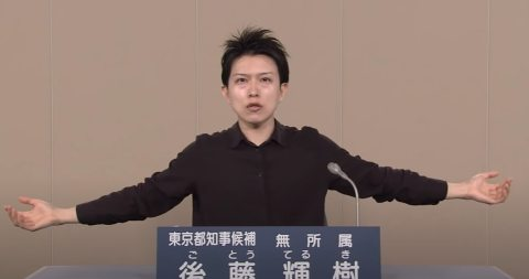 東京都知事選後藤選挙ポスターに関連した画像-01