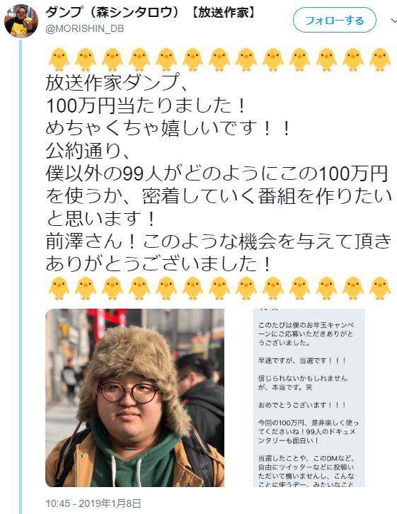 前澤友作 ZOZO 100万円 恣意的 抽選に関連した画像-14