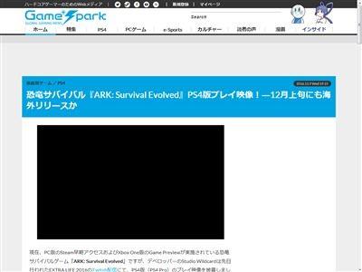 アークサバイバルエボルブド ARK: Survival Evolved PS4に関連した画像-02