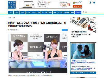 TGS Xperia風呂に関連した画像-02