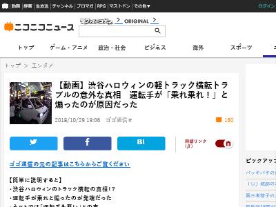 渋谷ハロウィン ハロウィン 軽トラ 運転手 煽る 加害者に関連した画像-02