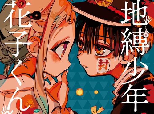 地縛少年花子くんアニメ化に関連した画像-01