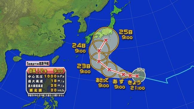 台風12号 天気予報 台風に関連した画像-01