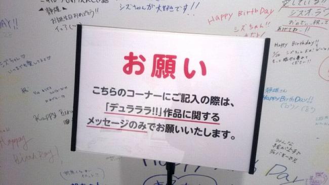 おそ松さん マナー デュラララ! 誕生日 メッセージ 平和島静雄 十四松に関連した画像-05