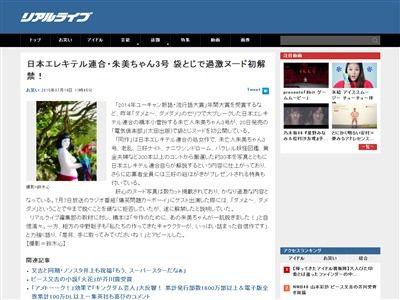 日本エレキテル連合 ヌード 朱美ちゃんに関連した画像-02