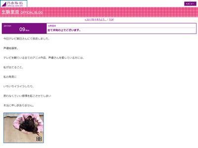 声優総選挙 生駒里奈 土下座に関連した画像-02
