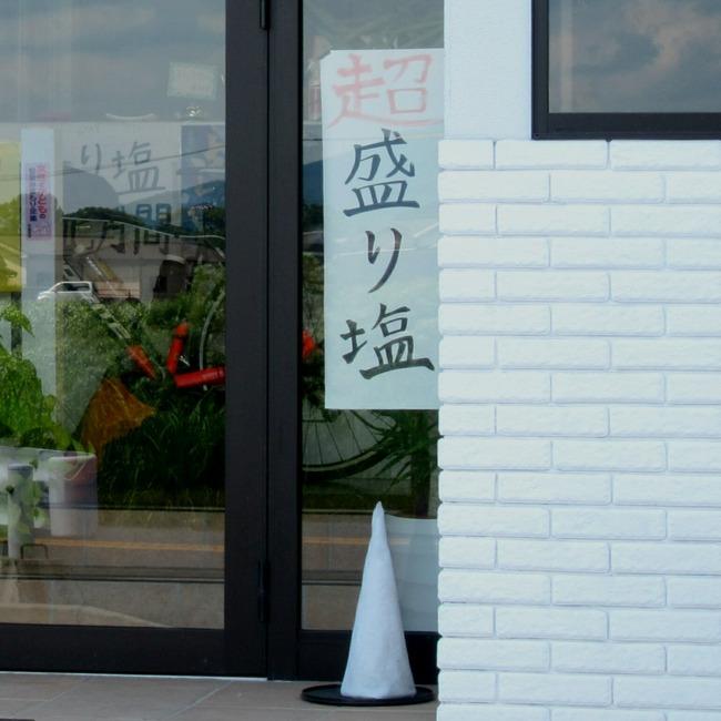 美容院 嫌々営業中 ネタ 盛り塩 招き猫に関連した画像-04