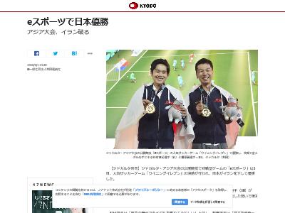 eスポーツ 日本優勝 対戦型ゲーム ジャカルタ・アジア大会に関連した画像-02