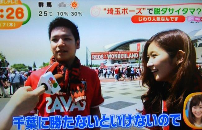 埼玉 ダサイタマ 埼玉ポーズ 普及 脱ダサイタマに関連した画像-09