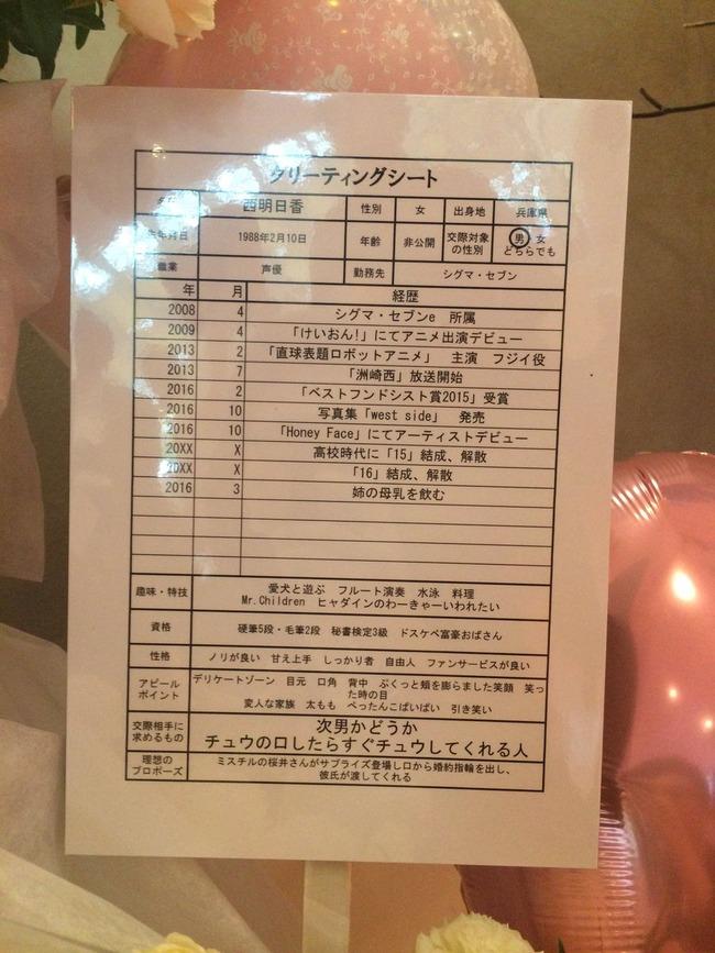 西明日香 洲崎綾 下ネタ 婚活パーティー に関連した画像-03
