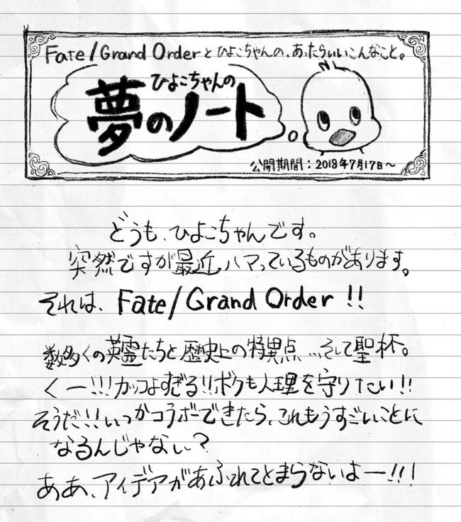 チキンラーメン FGO ツイッターに関連した画像-02