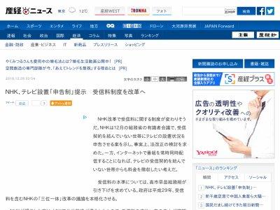 NHK 受信料 テレビに関連した画像-02