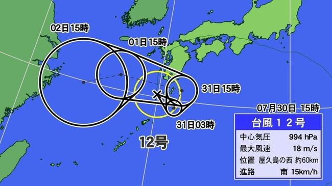 台風12号 逆走 中国 再発達に関連した画像-03