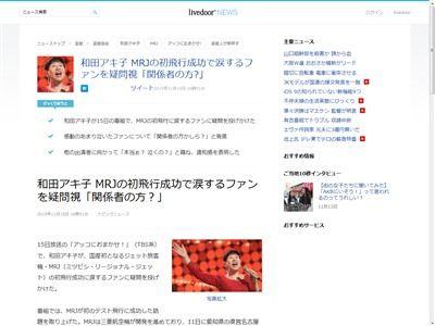 MRJ 和田アキ子 炎上に関連した画像-02