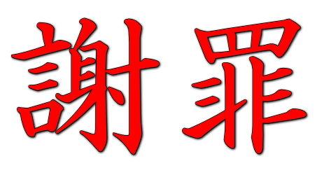 紙兎ロペ めざましテレビ フジテレビ 謝罪に関連した画像-01