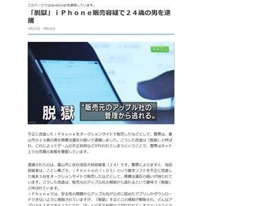 脱獄 iPhone 全国初に関連した画像-02