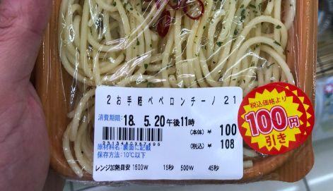 108円 パスタ 100円引き シール 会計に関連した画像-01