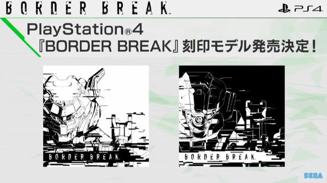 ボーダーブレイク PS4 セガに関連した画像-05