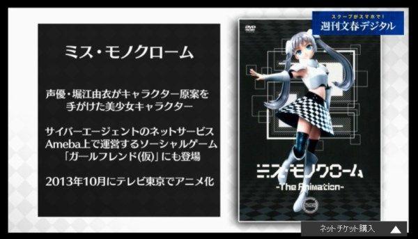 文春砲 ミス・モノクローム ジャニーズ エビ中 キュウレンジャーに関連した画像-02