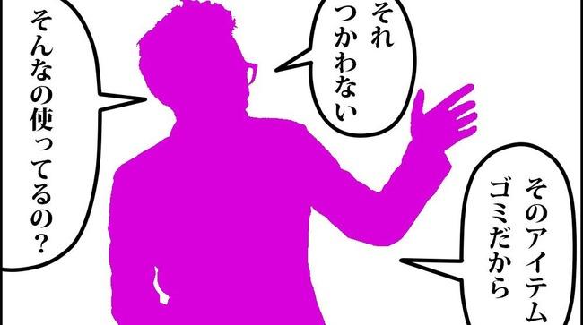 オンラインゲーム ネトゲ 初心者 悪影響 害悪プレイヤー 四天王に関連した画像-01