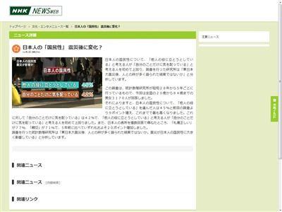 日本人 国民性 調査に関連した画像-02