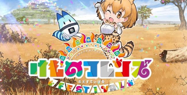 けものフレンズ フェスティバル FESTIVAL スマホゲー アプリに関連した画像-01