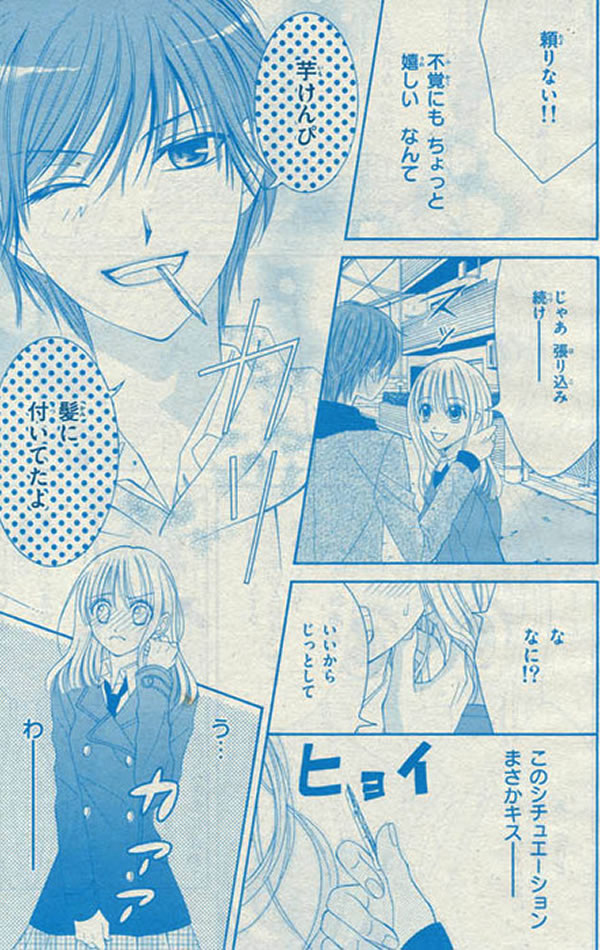 少女漫画 芋けんぴ 東急ハンズ グッズ ヘアピン 渋谷店に関連した画像-02
