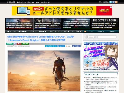 アサクリオリジンズ 新作延期 DLCに関連した画像-02