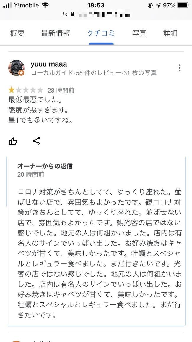広島 お好み焼き レビュー Google 低評価 自演 バレ 自作に関連した画像-02