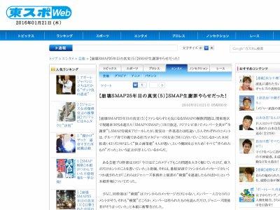 SMAP 謝罪 生放送 ジャニーズ ヤラセに関連した画像-02