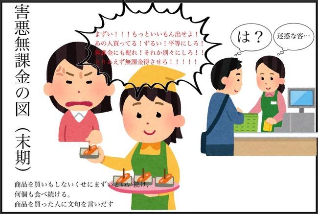 無課金 理不尽 試食 課金 に関連した画像-03