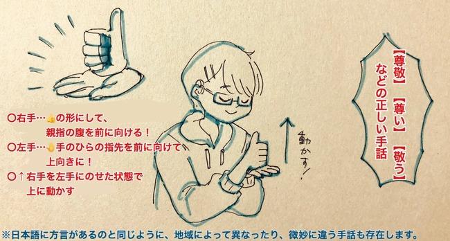 手話 尊い コラ画像 出版社 訂正に関連した画像-08