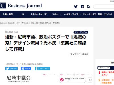 日本維新の会 ポスター 鬼滅の刃 パクリ 著作権侵害に関連した画像-02