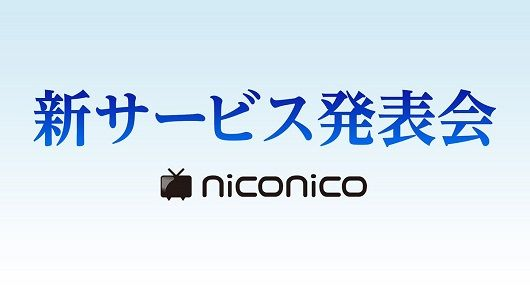 ニコニコく発表会に関連した画像-01