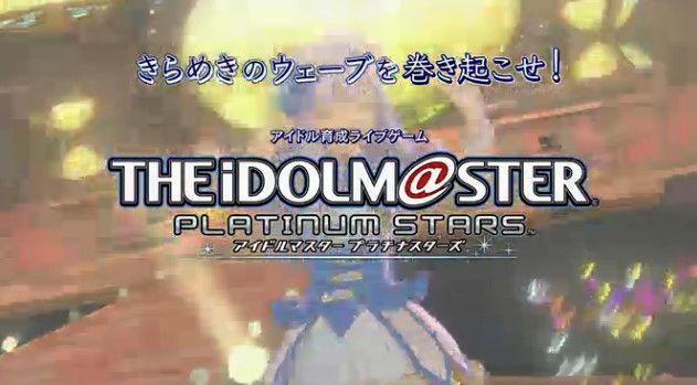 アイドルマスター プラチナスターズ PV PS4に関連した画像-20